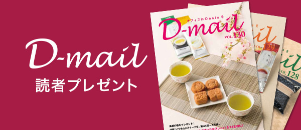D-mail 読者プレゼント